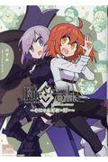 Fate/Grand Orderコミックコレクション~ぐにゃんどおーだー~の本