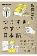 つまずきやすい日本語の本