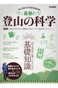 最新!登山の科学の本