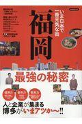 いま日本で一番元気な街福岡最強の秘密の本