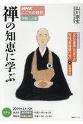 禅の知恵に学ぶの本