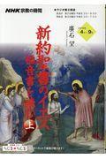 新約聖書のイエス福音書を読む 上の本