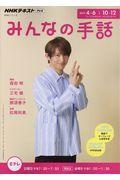 NHKみんなの手話 2019年4~6月/10~12月の本