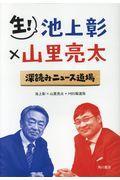 生!池上彰×山里亮太の本