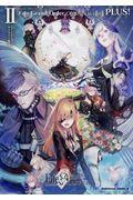 Fate/Grand Order コミックアラカルト PLUS! 2の本
