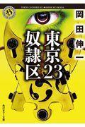 東京23/奴隷区の本