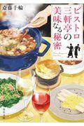 ビストロ三軒亭の美味なる秘密の本
