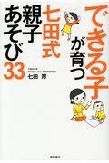 できる子が育つ七田式親子あそび33の本