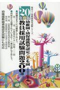 幼稚園・幼保連携型認定こども園教員採用試験問題200選 '20年度版の本