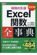 改訂版 時短の王道Excel関数全事典の本