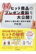 ヒット商品のマル秘プレゼン資料を大公開!の本
