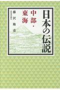 日本の伝説 中部・東海の本