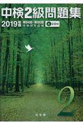 中検2級問題集 2019年版の本
