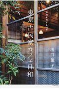 東京古民家カフェ日和の本