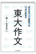 「伝える力」と「地頭力」がいっきに高まる東大作文の本