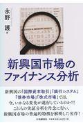 新興国市場のファイナンス分析の本