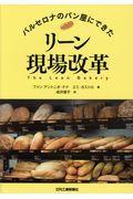 バルセロナのパン屋にできたリーン現場改革の本