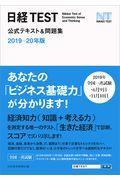 日経TEST公式テキスト&問題集 2019ー20年版の本