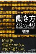 働き方2.0 vs 4.0の本