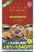 ランチパスポート町田版 vol.5 春号の本