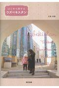 初めて旅するウズベキスタンの本