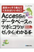 Accessのデータベースのツボとコツがゼッタイにわかる本の本
