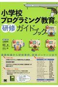 小学校プログラミング教育の研修ガイドブックの本