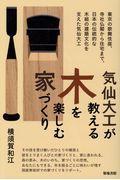 気仙大工が教える木を楽しむ家づくりの本