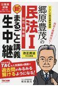 郷原豊茂の民法 新・まるごと講義生中継 1の本
