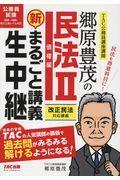 郷原豊茂の民法 新・まるごと講義生中継 2の本