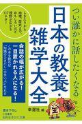 つい誰かに話したくなる日本の教養・雑学大全の本
