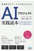 課題解決とサービス実装のためのAIプロジェクト実践読本の本