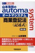 第6版 山本浩司のオートマシステム商業登記法〈記述式〉の本