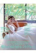 Be Bridal HIROSHIMA Wedding's vol.45(2019)の本