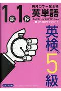 1語1秒英単語 英検5級の本