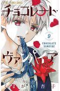チョコレート・ヴァンパイア 9の本