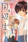 同・級・生!! 4の本