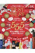 TEST the BEST Beautyの本