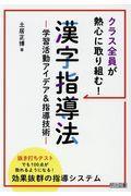クラス全員が熱心に取り組む!漢字指導法の本