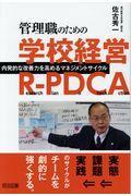 管理職のための学校経営RーPDCAの本