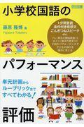 小学校国語のパフォーマンス評価の本