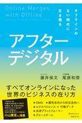 アフターデジタルの本