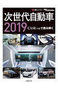 次世代自動車 2019の本
