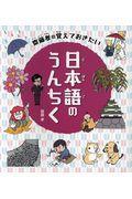 齋藤孝の覚えておきたい日本語のうんちくの本