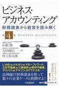 第4版 ビジネス・アカウンティングの本