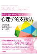 公認心理師標準テキスト心理学的支援法の本