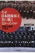 なぜ日本陸海軍は共同して戦えなかったのかの本