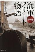 海軍フリート物語〈黎明編〉の本