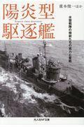 陽炎型駆逐艦の本