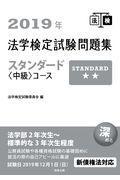 法学検定試験問題集スタンダード〈中級〉コース 2019年の本